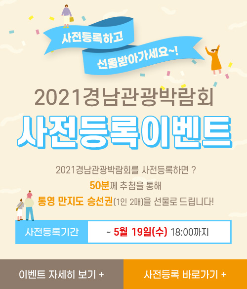 2021경남관광박람회 사전등록이벤트