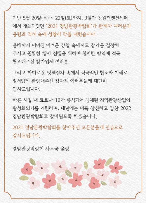 경남관광박람회 감사인사