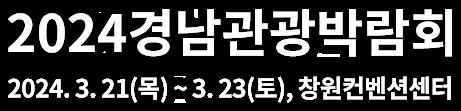 2021경남관광박람회 2021.5.20(목) ~ 22(토), 창원컨벤션센터